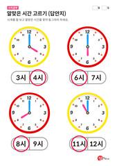 시계공부 - 알맞은 시간 고르기 (답안지)