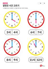 시계공부 - 알맞은 시간 고르기