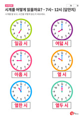 시계보는법 - 시계를 어떻게 읽을까요? - 7시~12시 (답안지)