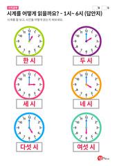 시계보는법 - 시계를 어떻게 읽을까요? - 1시~6시 (답안지)
