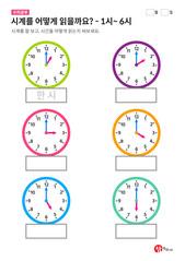 시계보는법 - 시계를 어떻게 읽을까요? - 1시~6시