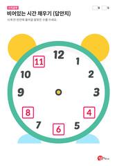 시계배우기 - 비어있는 시간 채우기 (답안지)