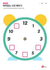 시계배우기 - 비어있는 시간 채우기