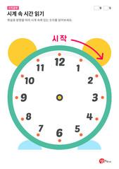 시계배우기 - 시계 속 시간 읽기