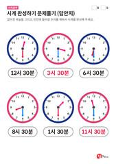 시계학습지 - 시계 완성하기 문제풀기 2 (답안지)