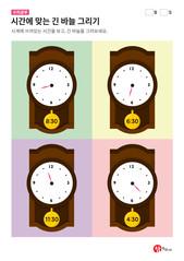시계읽기학습지 - 30분 단위에 맞는 긴 바늘 그리기