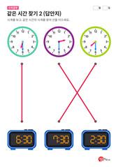 30분 단위 시계공부 - 같은 시간 찾기 2 (답안지)