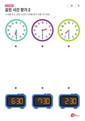30분 단위 시계공부 - 같은 시간 찾기 2