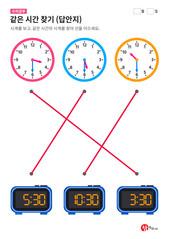 30분 단위 시계공부 - 같은 시간 찾기 (답안지)