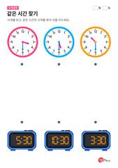 30분 단위 시계공부 - 같은 시간 찾기