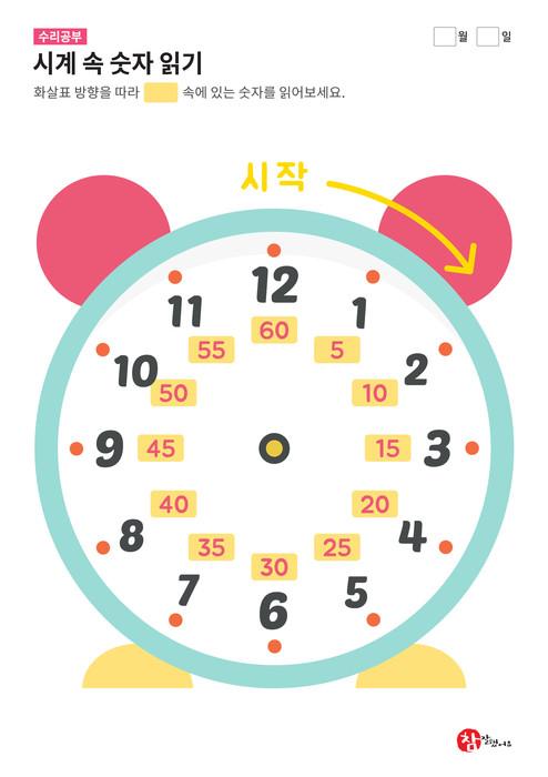 30분 단위 배우기 - 시계 속 숫자 읽기