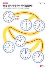 15분 단위 문제 풀기 - 15분 뒤의 시계 찾아 가기 (답안지)