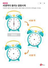 15분 단위 문제 풀기 - 15분마다 울리는 알람시계