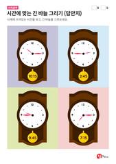 15분 단위 시계읽기학습지 - 시간에 맞는 긴 바늘 그리기 (답안지)