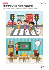 15분 단위 시계읽기학습지 - 학교까지 걸리는 시간은? (답안지)
