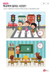15분 단위 시계읽기학습지 - 학교까지 걸리는 시간은?