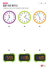 15분 단위 시계공부 - 같은 시간 찾기 2