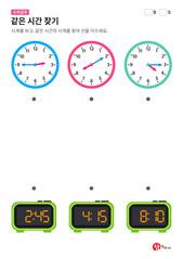 15분 단위 시계공부 - 같은 시간 찾기