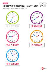 5분 단위 시계보는법 - 시계를 어떻게 읽을까요? - 35분~55분 (답안지)