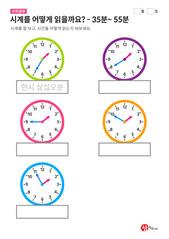 5분 단위 시계보는법 - 시계를 어떻게 읽을까요? - 35분~55분