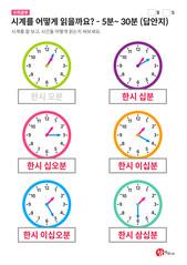 5분 단위 시계보는법 - 시계를 어떻게 읽을까요? - 5분~30분 (답안지)