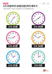 5분 단위 배우기 - 1시 35분부터 60(0)분까지 배우기