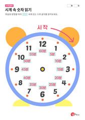 5분 단위 배우기 - 시계 속 숫자 읽기