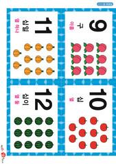 3.숫자 카드(이미지)