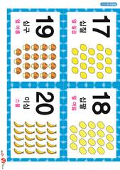 5.숫자 카드(이미지)