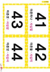 11.숫자 카드(41-44)