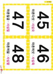 12.숫자 카드(45-48)