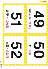 13.숫자 카드(49-52)
