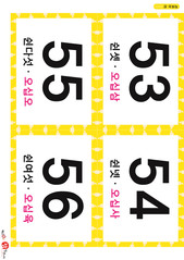 14.숫자 카드(53-56)