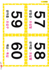 15.숫자 카드(57-60)