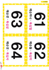 16.숫자 카드(61-64)