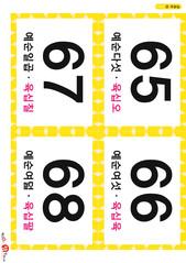 17.숫자 카드(65-68)