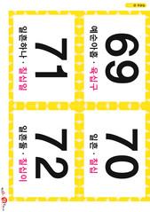 18.숫자 카드(69-72)