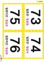 19.숫자 카드(73-76)