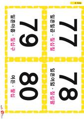 20.숫자 카드(77-80)