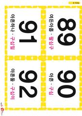 23.숫자 카드(89-92)