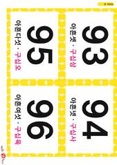 24.숫자 카드(93-96)