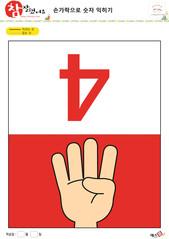 손가락으로 숫자 익히기 - 4, 사