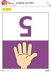 손가락으로 숫자 익히기 - 5, 오