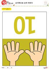 손가락으로 숫자 익히기 - 10, 십
