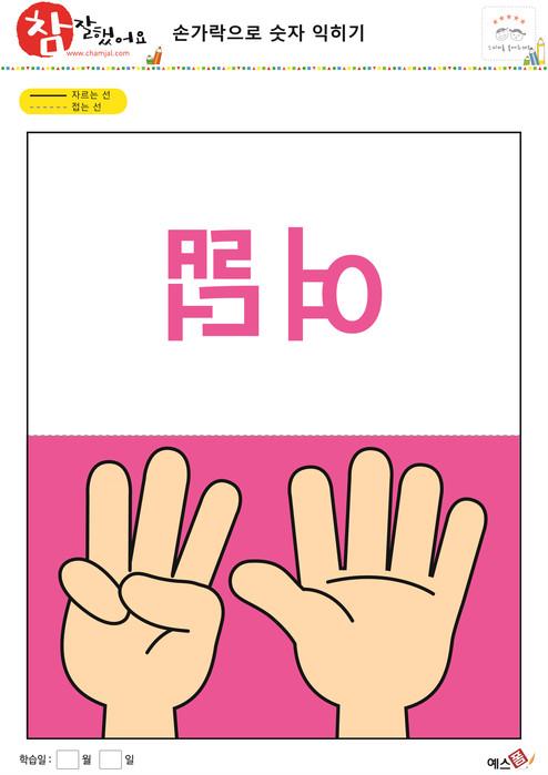 손가락으로 숫자 익히기 - 여덟