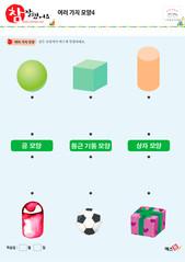 여러 가지 모양 - 공, 직육면체, 원기둥, 축구공, 선물상자