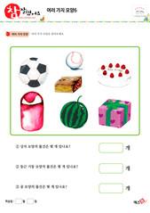 여러 가지 모양 - 축구공, 야구공, 케이크, 수박, 선물상자, 나무, 원기둥