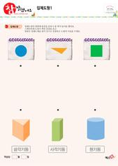 입체도형 - 스케치북, 삼각기둥, 사각기둥, 원기둥