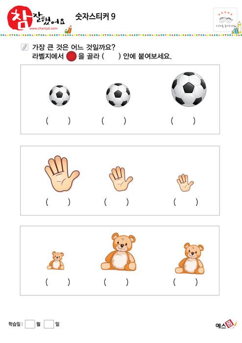 숫자스티커 - 큰 것 찾기, 축구공, 손바닥, 곰인형