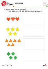 숫자스티커 - 숫자 세기, 하트, 별, 삼각형, 마름모